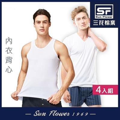 男背心.短T 三花SunFlower優質棉背心/短T(4件組)