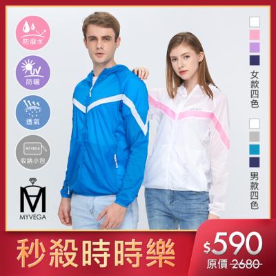 麥雪爾 MA機能防曬輕鋒衣外套-男女款各四色任選