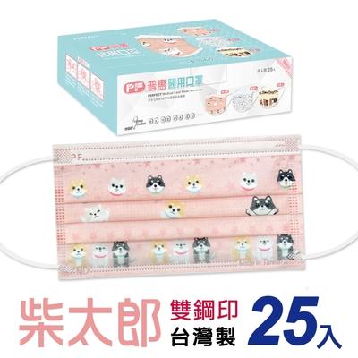 普惠醫工 成人醫用口罩-柴太郎(25片/盒) 雙鋼印
