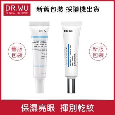 DR.WU 玻尿酸保濕修復眼霜15ML