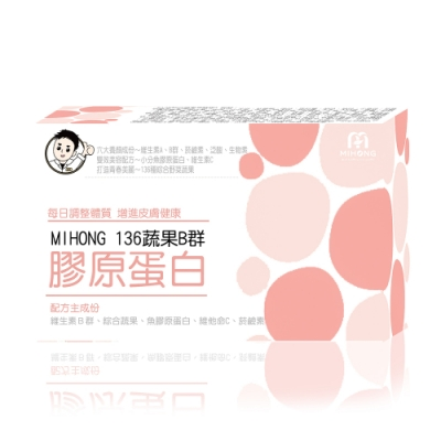 MIHONG 136蔬果B群 膠原蛋白(60顆/盒)