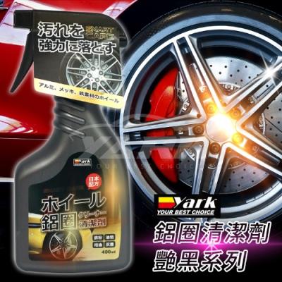 【贈洗車海綿】YARK亞克 鋁圈清潔劑-艷黑系列 (400ml)