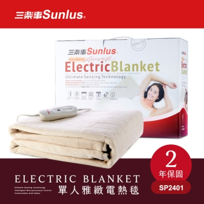 Sunlus三樂事 可水洗單人雅緻電熱毯SP2401WH