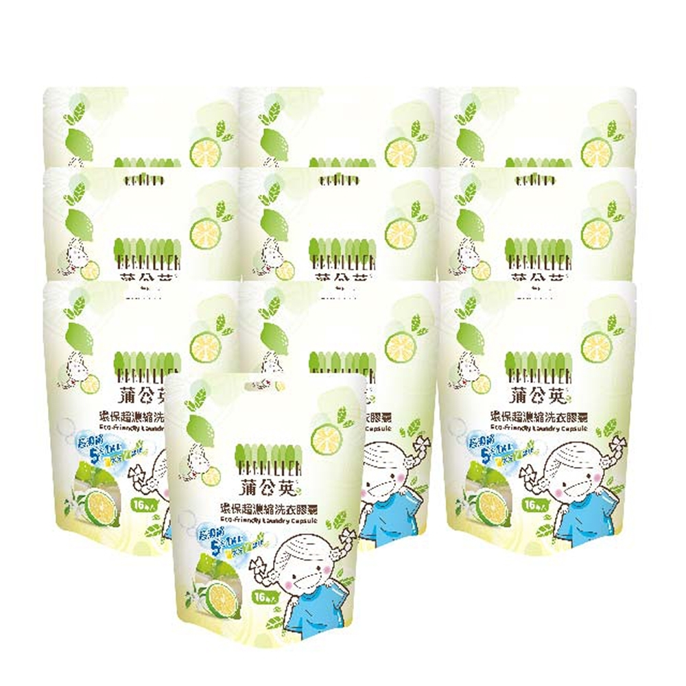 蒲公英環保超濃縮洗衣膠囊(橙花x8顆+檸檬8顆/包)8gx16顆x10包,共160顆