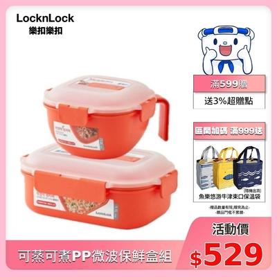 [送1L握把湯碗款] 樂扣樂扣可蒸可煮PP微波保鮮盒/長方形/1.1L(LMW103)(快)