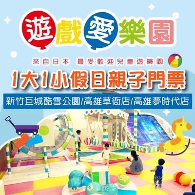 遊戲愛樂園-新竹巨城酷雪/高雄夢時代/草衙店假日親子門票(2張)