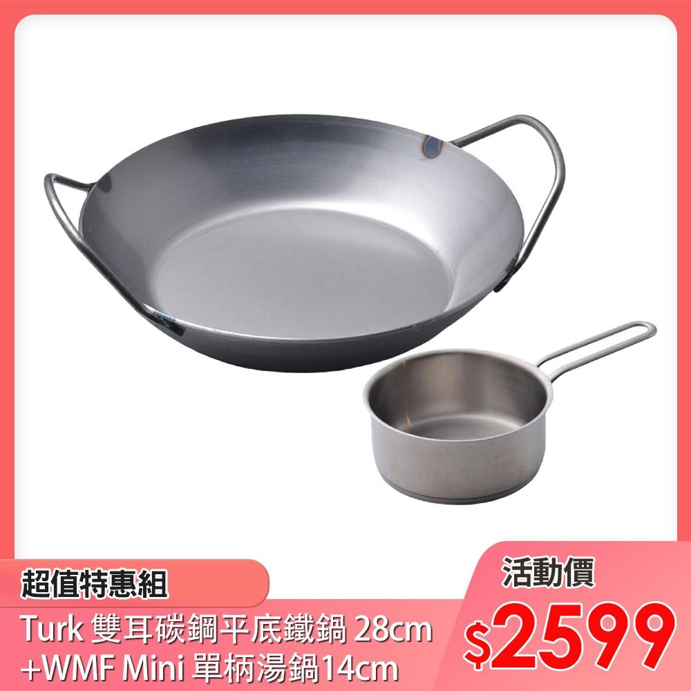 Turk 土克冷鍛雙耳平底碳鋼鐵鍋 28cm德國製+WMF Mini 不鏽鋼醬汁鍋 14cm( 無蓋)