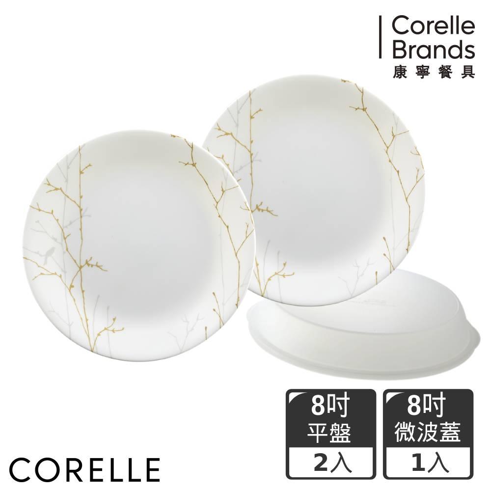 【美國康寧】CORELLE冬日詩篇餐盤8吋平盤*2+微波蓋