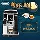 義大利 DeLonghi 迪朗奇 ECAM 23.260.SB 欣穎型 全自動義式咖啡機 product thumbnail 1