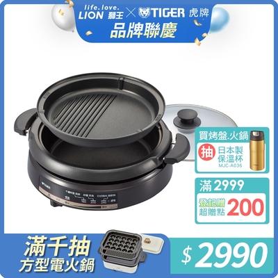 TIGER 多功能鐵板電火鍋