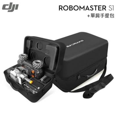 DJI 機甲大師 RoboMaster S1 智慧遙控機器人+兩用收納包(先創公司貨)