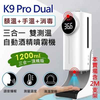 K9 Pro Dual 三合一雙測溫 紅外線自動感應酒精噴霧消毒洗手機 1200ml (專用三腳支架版)