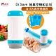 [摩肯]DR. SAVE 真空機-食品保鮮/收納組(含食品袋10收納袋2) product thumbnail 3
