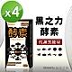歐瑪茉莉 日本超人氣黑酵素 膠囊30顆*4盒 product thumbnail 1