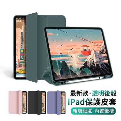ANTIAN iPad Pro 12.9 2021版 液態矽膠平板皮套 內置筆槽 散熱支架保護套 全包保護殼