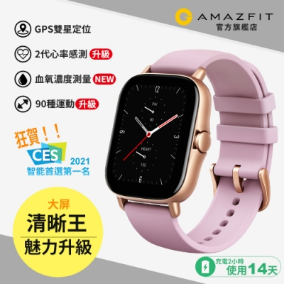 Amazfit華米 GTS2e 魅力升級版智慧手錶 浪漫紫