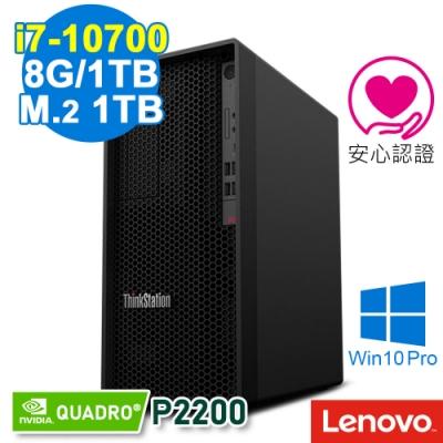 Lenovo P340 工作站 i7-10700/8G/A2000-1TB+1TB/P2200/500W/W10P