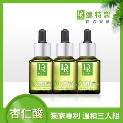 Dr.Hsieh 10%杏仁酸深層煥膚精華30ml 3入組