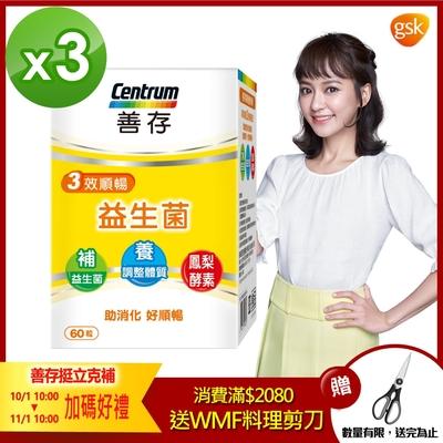 【善存】三效順暢益生菌 60粒X3盒 (陳意涵真心推薦) 益生質養好菌 鳳梨酵素助消化