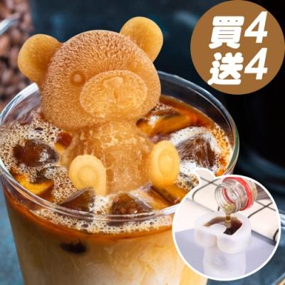 [買4送4] 可愛造型立體3D矽膠冰模-大頭熊4入送可愛熊4入(時時樂)