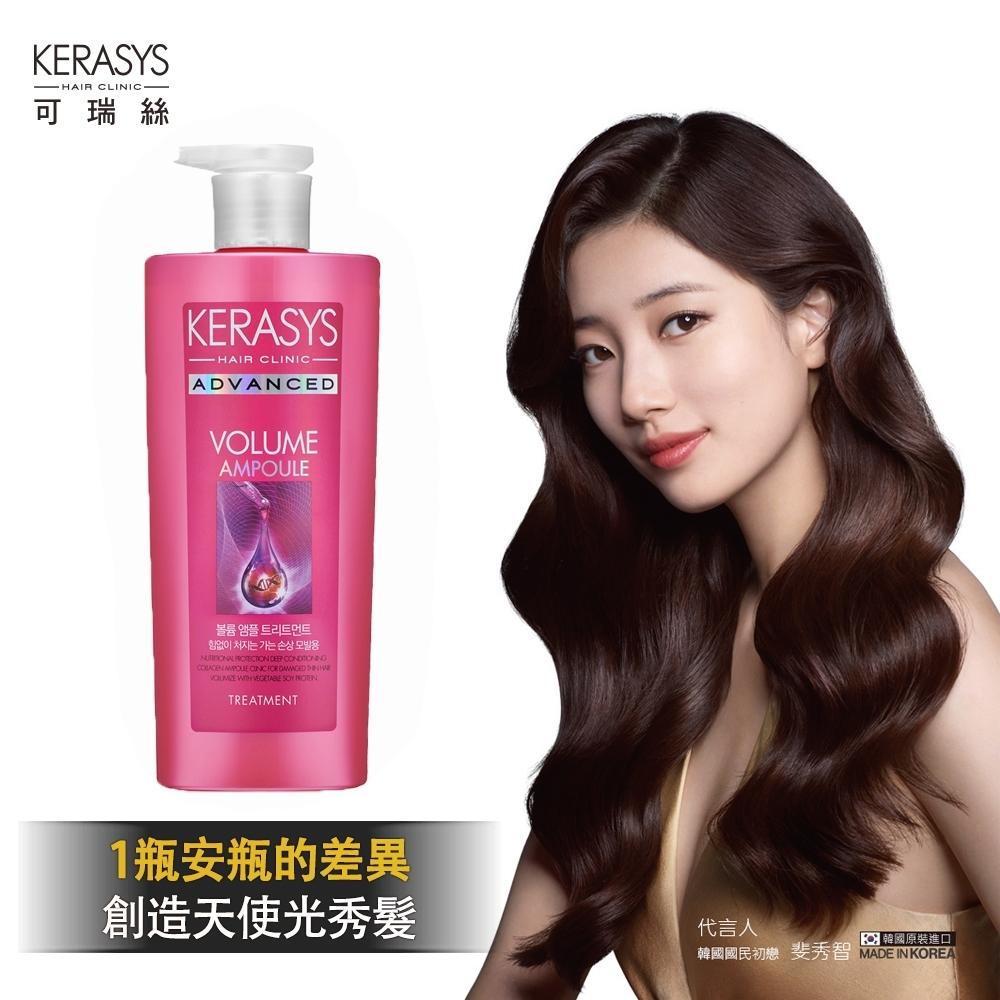 KERASYS可瑞絲 專業豐盈安瓶潤髮乳(600ml)