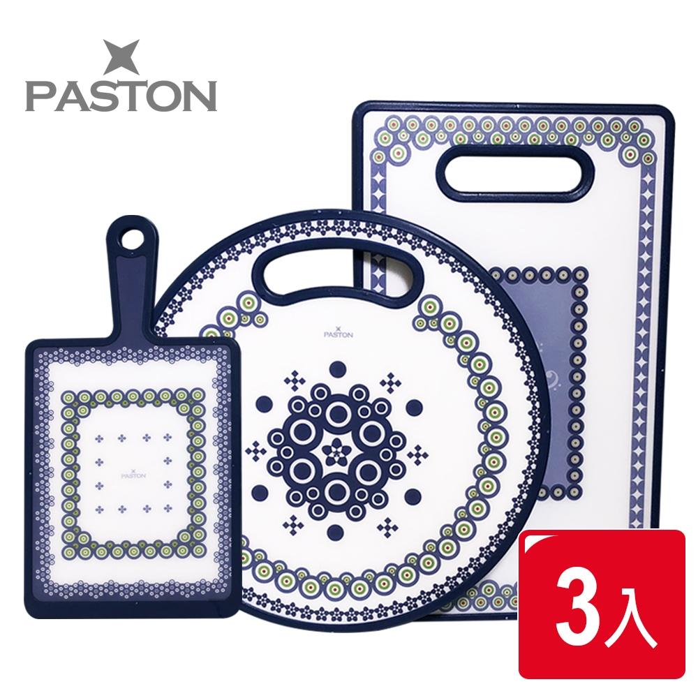 PASTON 多功能雙面防滑抗菌砧板三件組(雙面原創花色)
