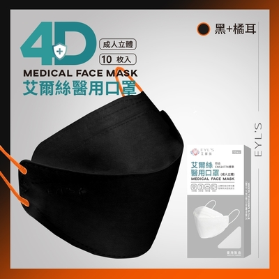 EYL S 艾爾絲 4D立體醫用口罩 KF94 成人款-黑+橘1盒入(10入/盒)