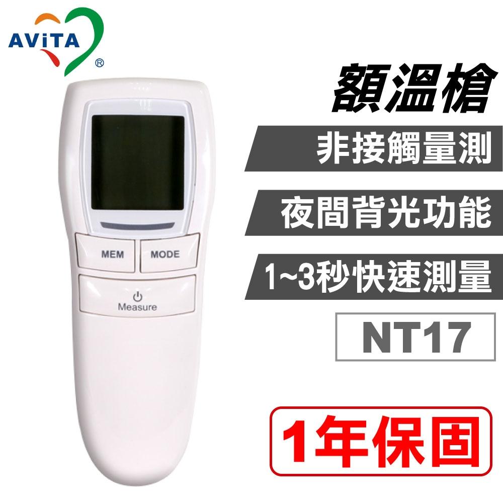 豪展 非接觸式紅外線額溫槍 NT17 (1年保固 台灣製造 防疫必備)