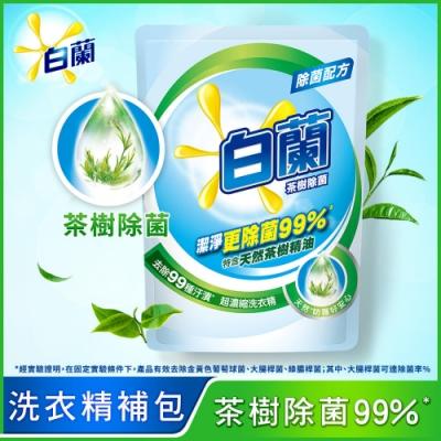 白蘭 茶樹除菌洗衣精補充包 <b>1</b>.6Kg