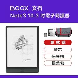 文石 BOOX Note3
