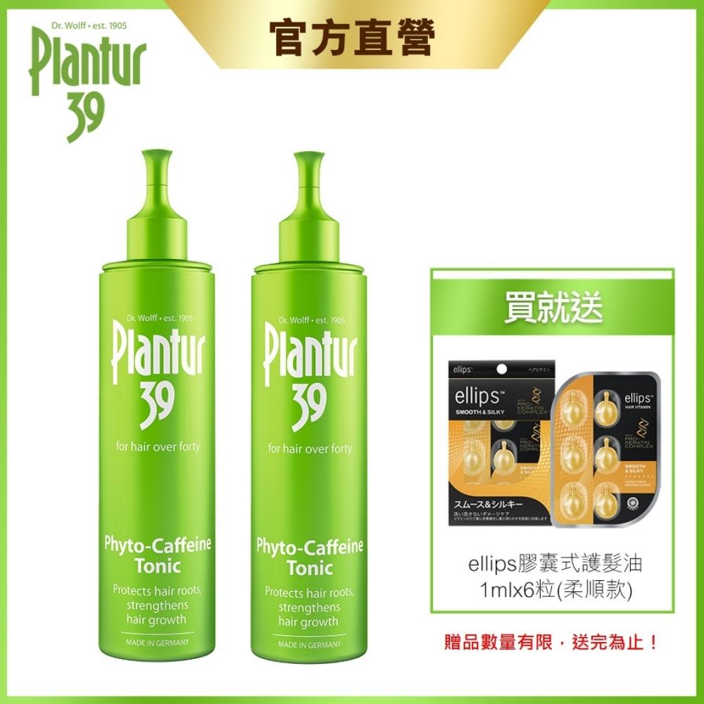 Plantur39 植物與咖啡因頭髮液 200ml (2入組)