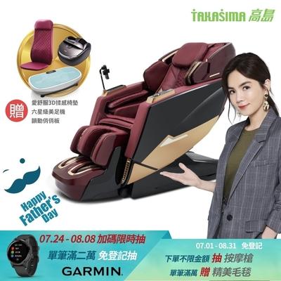 TAKASIMA 高島 星空椅 2.0 A-9201(皮革五年保固)