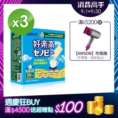 【消費高手】好樂高-香草牛奶風味3盒組(30入/盒)