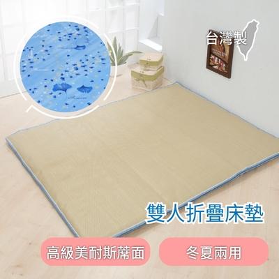 《星辰》超值兩用折疊床墊(藍銀杏)-雙人 四季皆宜 輕鬆拆洗