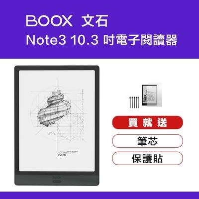 文石 BOOX Note3 10.3 電子閱讀器