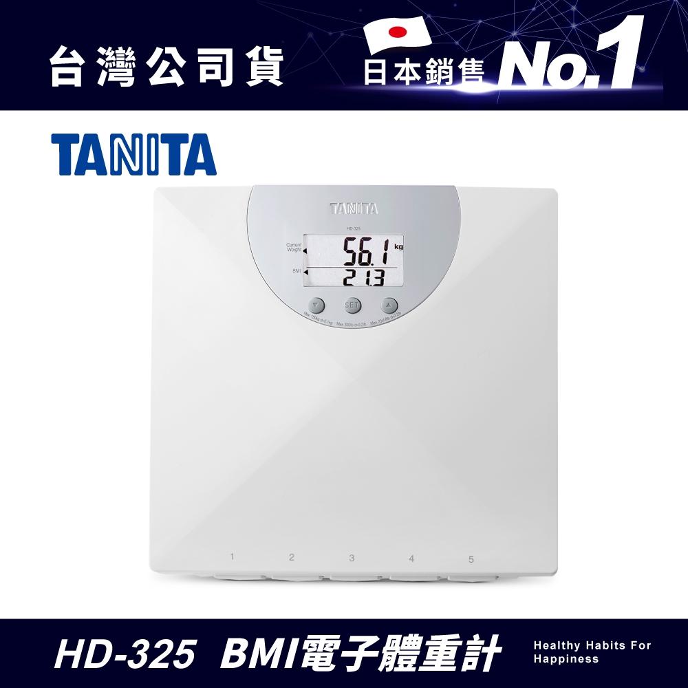 日本 TANITA BMI電子式 體重計 HD-325 白色