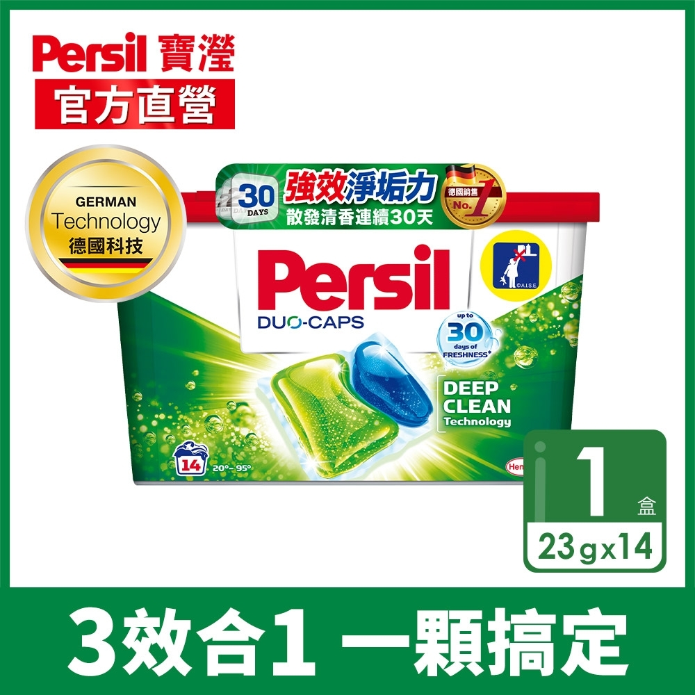 Persil 寶瀅 強效淨垢洗衣膠囊 23gx14入