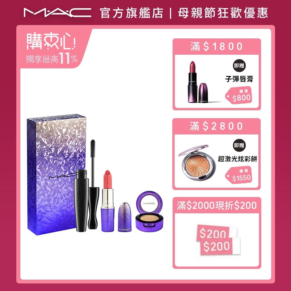 【官方直營】MAC 冰燦紫焰眼唇組