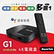 RockTek G1 4K HDR電視盒(Android TV授權) product thumbnail 1