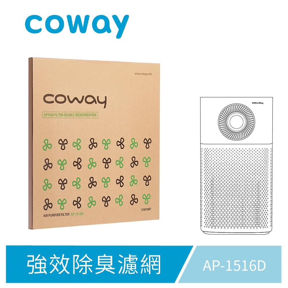 Coway 綠淨力噴射循環空氣清淨機 強效除臭濾網 適用AP-1516D