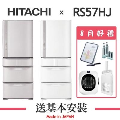 (8/1-31送2%超贈點)HITACHI日立 563L 日本製 1級變頻5門電冰箱 RS57HJ