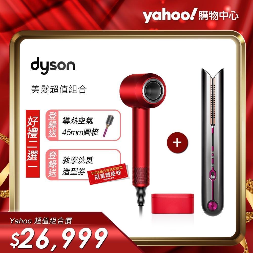 【美髮超值組】Dyson HD03 吹風機(全瑰麗紅禮盒組) + HS03 直捲髮造型器(桃色)