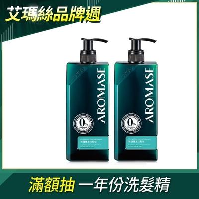 AROMASE艾瑪絲 強健豐盈洗髮精-400mlx2入