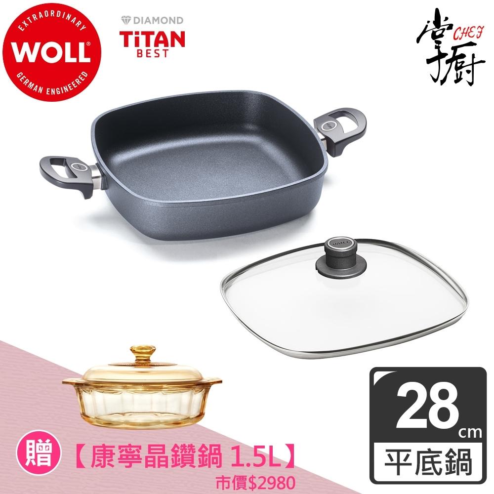 德國 WOLL Titan Best鈦鑽石系列28cm方型平底鍋(含蓋)