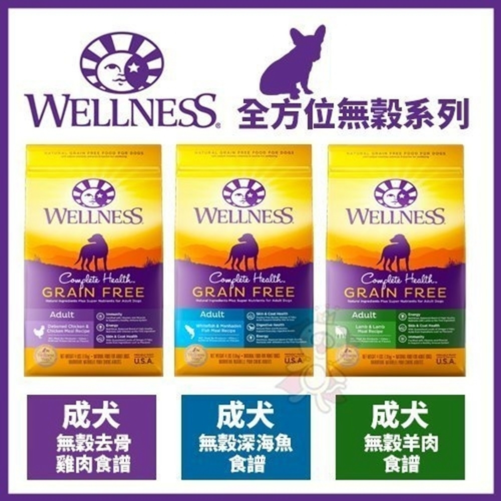 WELLNESS寵物健康-GRAIN FREE全方位無穀系列-成犬-4LBS 兩包組