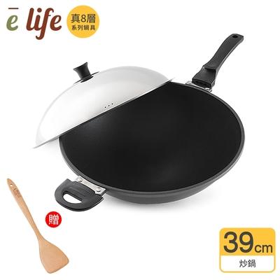 elife易廚 真8層健康不沾炒鍋39cm(台灣手工鑄造)