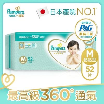 幫寶適 一級幫 紙尿褲/尿布 (M) 52片/包