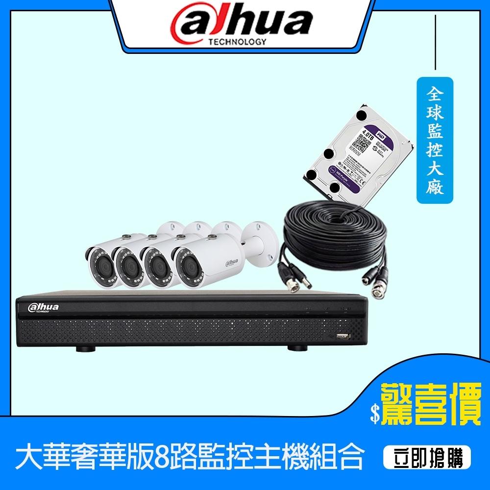 【Dahua】大華8路4鏡含硬碟2T+20米懶人線+贈1A變壓器(大華套餐-極簡版五合一)