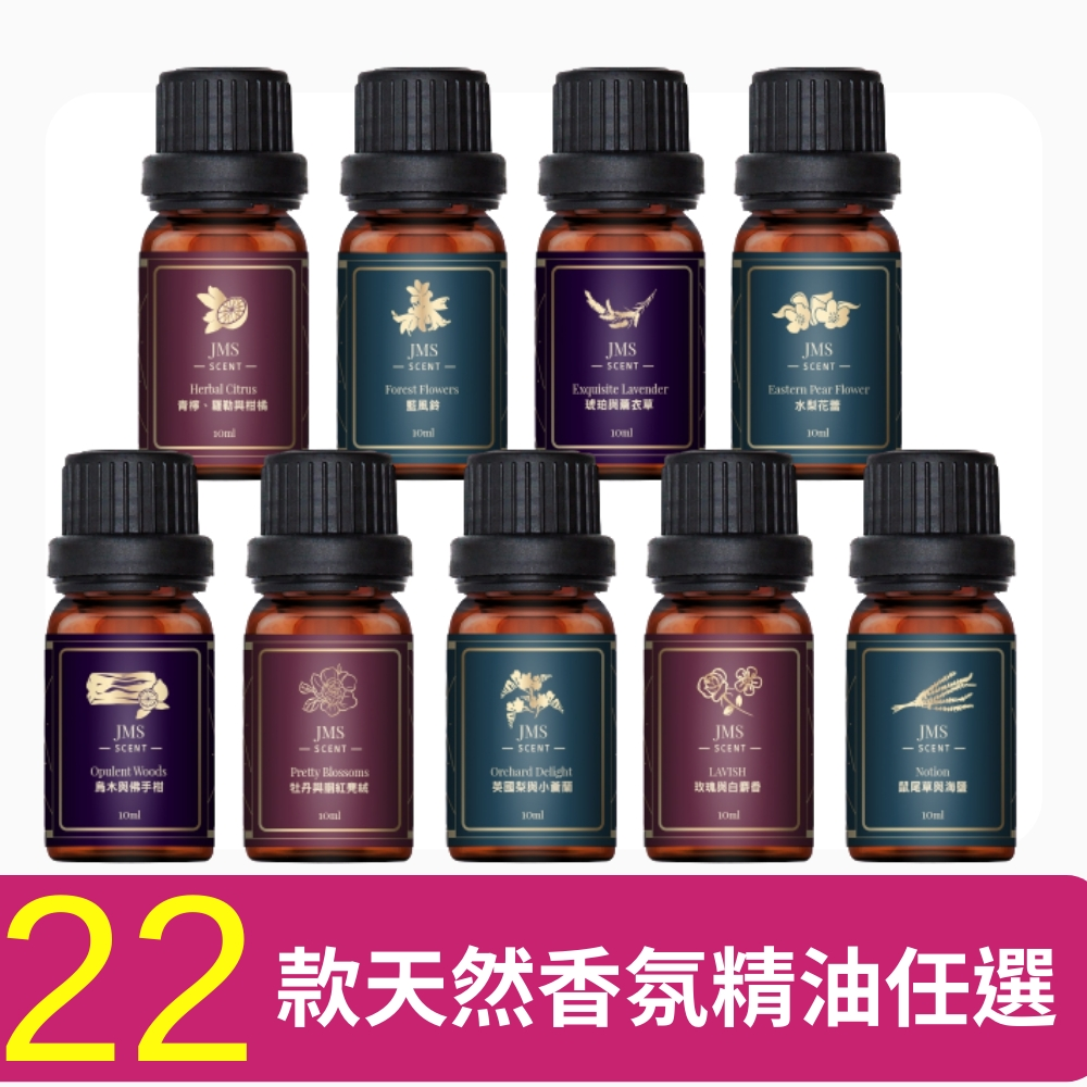 【JMScent】天然香氛精油 10ml/入 (共22款可任選)