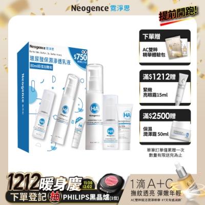(即期良品)Neogence霓淨思 玻尿酸保濕滲透乳液80ml超值修護組